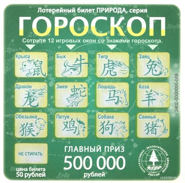 для тельца покупка лотерейных билетов возможна в какой месяц