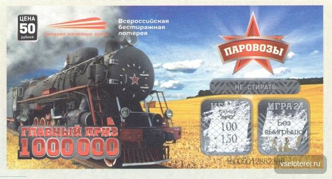lotereya-rzhd